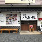 人気ラーメン屋の姉妹店『麺家八兵衛 Bettaku』【出雲】