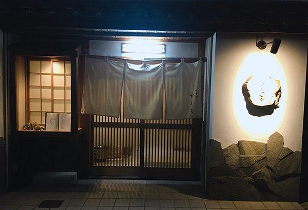 『四季彩かしも』鳥取で美味しい懐石料理を食べるならココ!【鳥取】